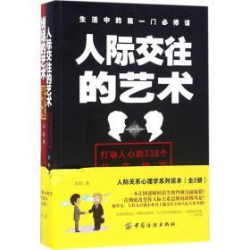 人际关系心理学系列读本(畅销珍藏版)❤人际交往的艺术.说话的艺术 沐阳 著 中国纺织出版社9787518026999✔正版全新图书籍Book❤