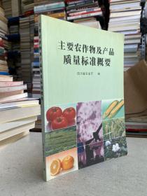 主要农作物及产品质量标准概要