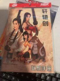 轩辕剑 2cd+玩家手册