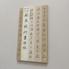 钢笔临写 苏东坡行书字帖