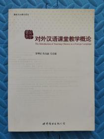 对外汉语课堂教学概论-国家汉办基地项目