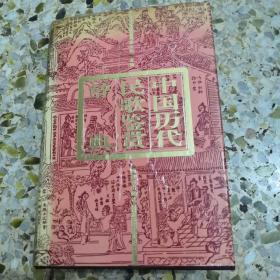 中国历代民歌鉴赏辞典