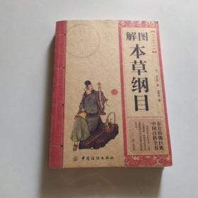 中华经典必读:图解本草纲目
