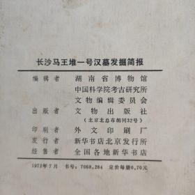 长沙马王堆一号汉墓发掘简报 【插图86幅 文革】