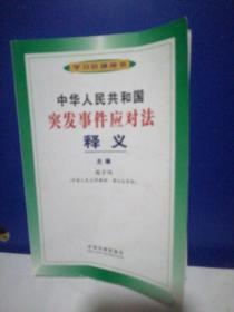 中华人民共和国突发事件应对法释义