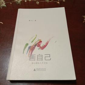 画自己:陈永锵私人艺术史