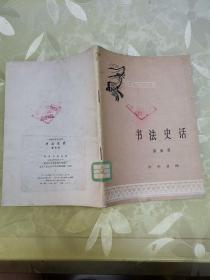 中国历史小丛书:书法史话