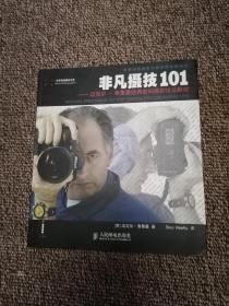 非凡摄技101:迈克尔・弗里曼经典数码摄影技法解密