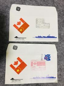 加拿大军舰访问青岛首日纪念封两枚
