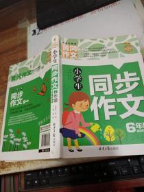 小学生同步作文6年级 黄冈作文 有字迹