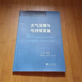 大气治理与可持续发展――浙江大学公共管理蓝皮书系列