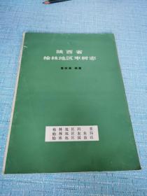 陕西省榆林地区枣树志