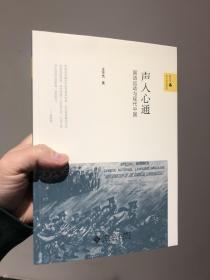 声入心通:国语运动与现代中国