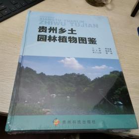 贵州乡土园林植物图鉴