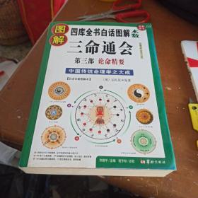 图解三命通会(第3部)(2012版)论命精要,全系列畅销100万册典藏图书