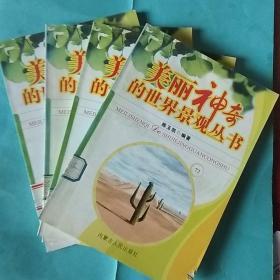 美丽神奇的世界景观丛书:72、84、90、92(四本合售)
