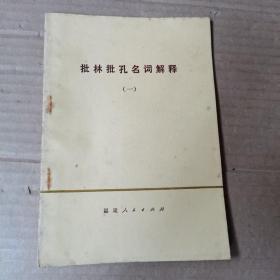 批林批孔名词解释 (一)