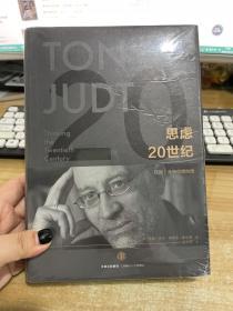 思虑20世纪:托尼·朱特思想自传【未拆封】