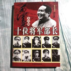 毛泽东亲点的十位将军部长