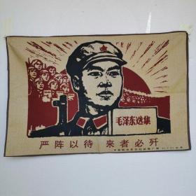 毛主席文革刺绣织锦画丝织画红色收藏编号28