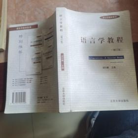语言学教程 修订版