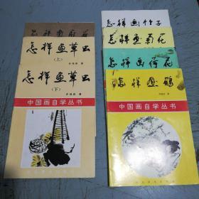 中国画自学丛书(怎样画竹子、菊花、荷花、鹤、草虫、麻雀,7本)