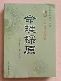 命理探原 【中国古代民俗文集】