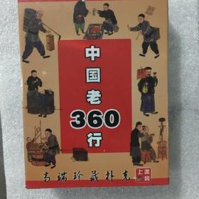 新品特价中国老360行上书房高端珍藏扑克牌