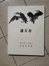 潘天寿鹰石图品鉴会展览作品辑