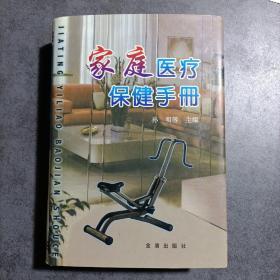 家庭医疗保健手册