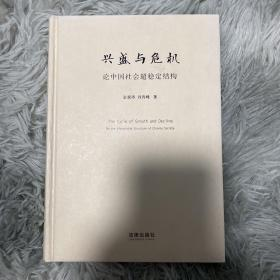 兴盛与危机:论中国社会超稳定结构(作者金观涛签名 一版一印 )保真