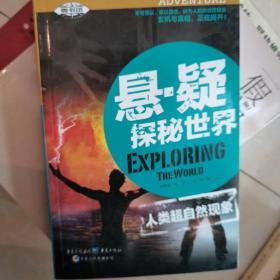 悬·疑探秘世界:人类超自然现象