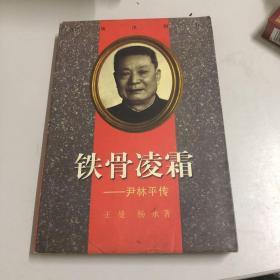 铁骨凌霜:尹林平传