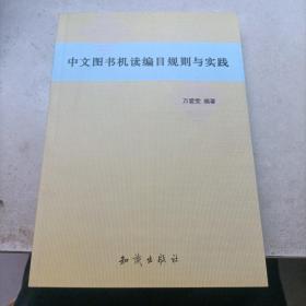 中文图书机读编目规则与实践
