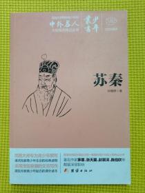 文白对照少年丛书:苏秦