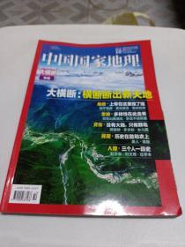 中国国家地理2018年第10期