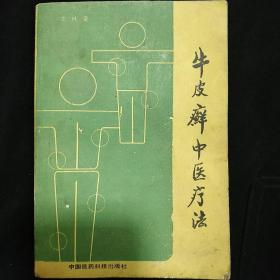 《牛皮癣中医疗法》李林 编著 中国医药科技出版社 1989年1版1印 私藏 品佳 书品如图