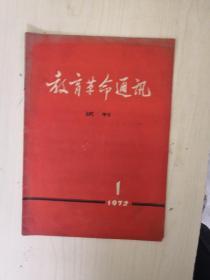 教育革命通讯  试刊 1972第一期
