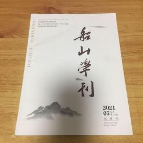 船山学刊2021年第5期