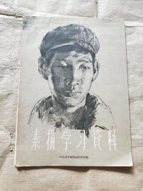 素描学习资料  中央美术学院(王文凯藏书)