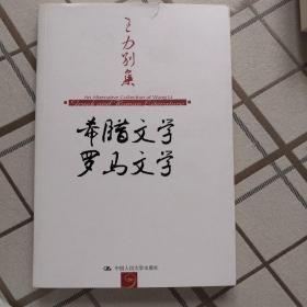 王力别集:希腊文学 罗马文学