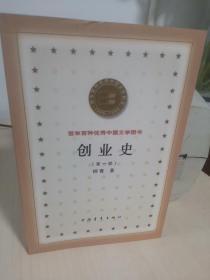 创业史(第一部):百年百种优秀中国文学图书