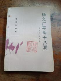 杨文广平闽十八洞