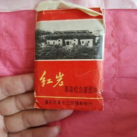 红岩革命纪念馆图片(存8张都盖有红岩革命纪念馆参观纪念章)
