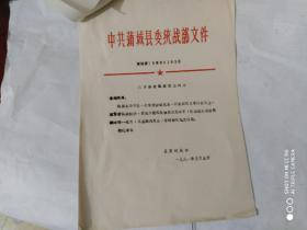 1991年中共蒲城县统战部关于筹建民族饭店的函