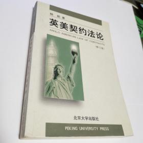 英美契约法论(修订版)