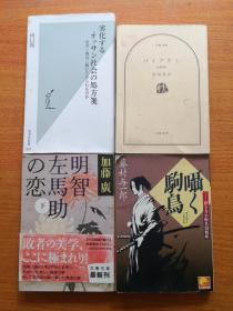 日文书 4册