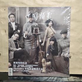 中国摄影(2015年第10期)未拆塑封