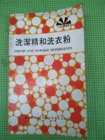 洗洁精和洗衣粉【小本百艺丛书】