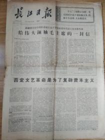 长江日报  1976年3月7日  新疆上山下乡知青给毛主席的一封信